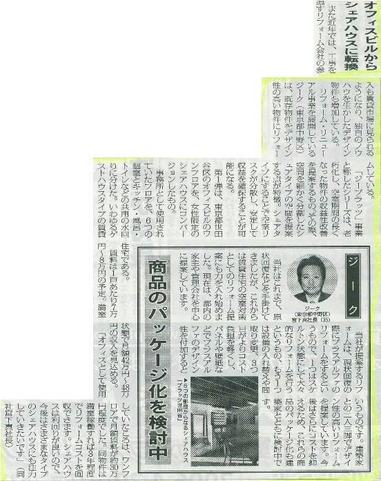 2006年3月13日発行「全国賃貸住宅新聞」掲載