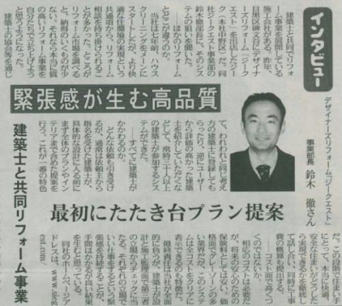 2006年3月9日発行 「東京新聞」掲載記事
