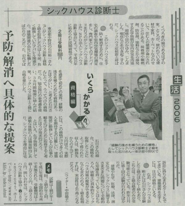 2006年1月11日発行 「東京新聞」掲載記事