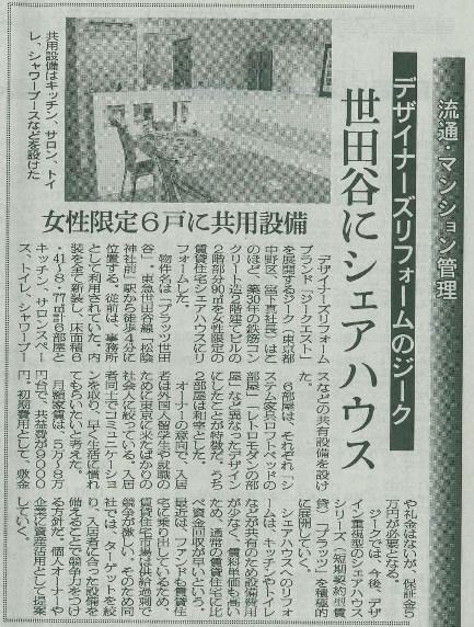 「住宅新報」掲載記事