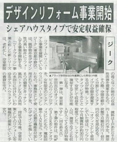 「全国賃貸住宅新聞」掲載記事