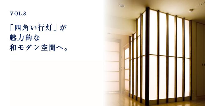 VOL.8 「四角い行灯」が魅力的な和モダン空間へ。