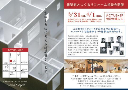 建築家とつくるリフォーム相談会(名古屋八事ギャラリー限定イベント)