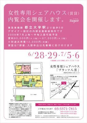 女性専用シェアハウス(賃貸)内覧会を開催します。