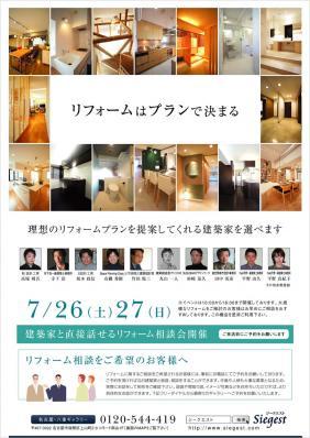 建築家と直接話せるリフォーム相談会を開催します。