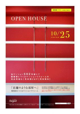 建築家とつくるマンションリフォーム見学会