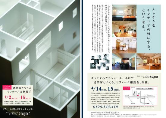 キッチンハウスショールームにて 「建築家とつくる」リフォーム相談会、開催。 (名古屋八事ギャラリー限定イベ