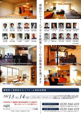 建築家と直接話せるリフォーム相談会、開催。