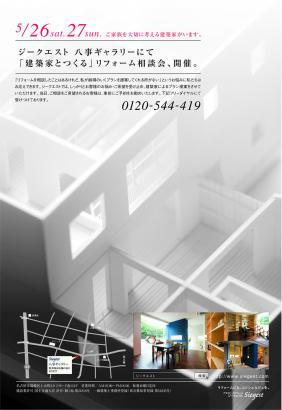 建築家とつくるリフォーム相談会 開催 (名古屋八事ギャラリー限定イベント)