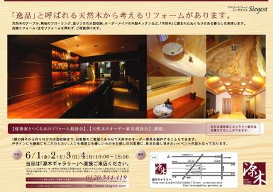 建築家とつくる木のリフォーム相談会&天然木のオーダー家具相談会 開催 (名古屋八事ギャラリー限定イベント