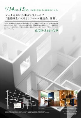 建築家とつくるリフォーム相談会 開催